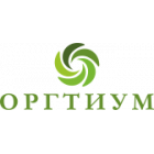 Оргтиум