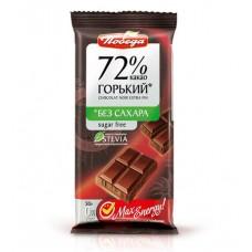 Шоколад горький без сахара 72% 50 гр Победа вкуса