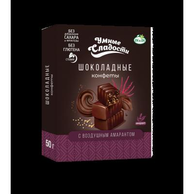 Конфеты шоколадные с воздушным амарантом 50 гр Умные Сладости