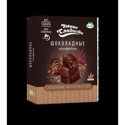 Конфеты шоколадные с кофе 50 гр Умные Сладости
