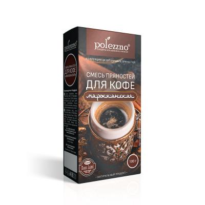 Смесь пряностей Для кофе Марокканская 100 гр Полеззно